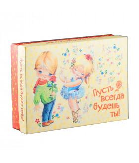 """Подарок """"Пусть всегда будешь ты!"""" набор конфет 400 грамм"""